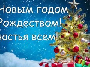 Поздравление с Новым Годом и Рождеством. Ярмарка Мастеров - ручная работа, handmade.