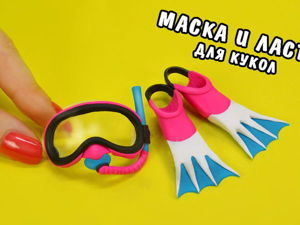 Видео мастер-класс: делаем для куклы маску, трубку и ласты. Ярмарка Мастеров - ручная работа, handmade.
