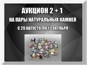 Аукцион на пары натуральных камней 2 + 1. с 29 по 1 сентября. Ярмарка Мастеров - ручная работа, handmade.