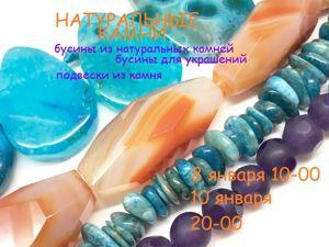 ЗАВЕРШЕН!«Натуральные камни» , марафон по 10 января 20-00. Ярмарка Мастеров - ручная работа, handmade.