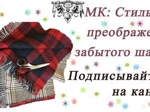 Как превратить забытый шарф в стильный аксессуар. Ярмарка Мастеров - ручная работа, handmade.
