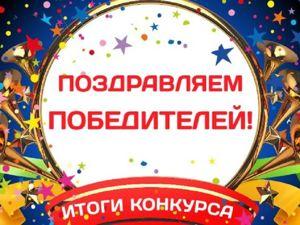 Победители конкурса  «Благодарю за Главную». Ярмарка Мастеров - ручная работа, handmade.