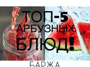 Топ 5 Сумасшедших Арбузных блюд!!! Попробуй и ты!. Ярмарка Мастеров - ручная работа, handmade.