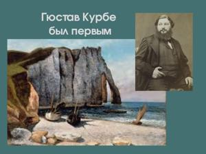 Гюстав Курбе был первым. Ярмарка Мастеров - ручная работа, handmade.