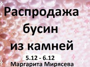 Распродажа бусин из камней!. Ярмарка Мастеров - ручная работа, handmade.