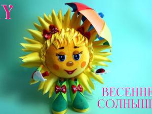Создаем весеннее солнышко. Подарок своими руками. Ярмарка Мастеров - ручная работа, handmade.