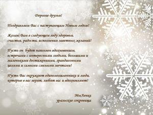 С новым годом!. Ярмарка Мастеров - ручная работа, handmade.