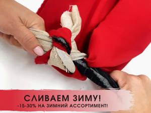 Сливаем ЗИМУ! -15-30% на зимний ассортимент!. Ярмарка Мастеров - ручная работа, handmade.