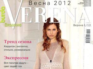 Verena № 1/2012. Фото моделей. Ярмарка Мастеров - ручная работа, handmade.