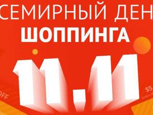 День шоппинга 11.11. Ярмарка Мастеров - ручная работа, handmade.