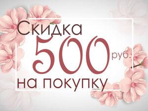Скидка 500 рублей на покупку — только до 22 марта!. Ярмарка Мастеров - ручная работа, handmade.