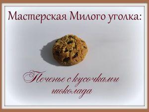 Делаем печенье с кусочками шоколада из полимерной глины: видеоурок. Ярмарка Мастеров - ручная работа, handmade.