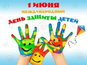 С Днём Защиты Детей!. Ярмарка Мастеров - ручная работа, handmade.
