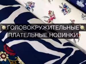 Новинки плательной вискозы!. Ярмарка Мастеров - ручная работа, handmade.