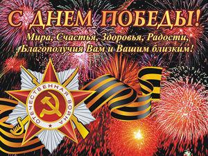 9 Мая!!! С Днём Великой Победы!!!. Ярмарка Мастеров - ручная работа, handmade.