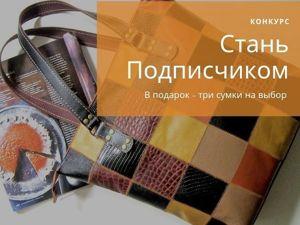 Конкурс  «Стань нашим подписчиком»Часть № 1. Ярмарка Мастеров - ручная работа, handmade.