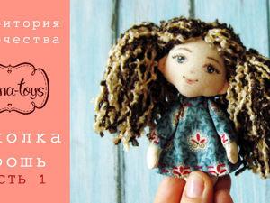 Видео мастер-класс: создаем брошку-куколку. Часть 1. Ярмарка Мастеров - ручная работа, handmade.