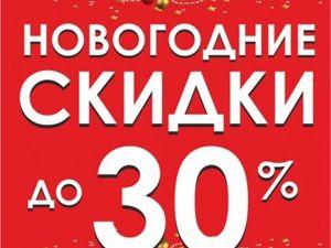 -30% на остатки новогодних гобеленов!!! -10% на все!!!. Ярмарка Мастеров - ручная работа, handmade.