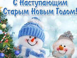 Аукцион Старый новый год. Ярмарка Мастеров - ручная работа, handmade.