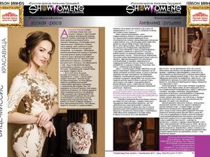 О нас пишут, интервью с дизайнером Ангелиной Груздевой для журнала Show women's. Ярмарка Мастеров - ручная работа, handmade.