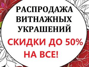 Распродажа Винтажных Украшений Скидки до 50% на Все Украшения!. Ярмарка Мастеров - ручная работа, handmade.