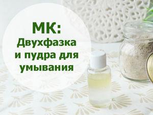 Домашняя косметика для очищения кожи. Ярмарка Мастеров - ручная работа, handmade.