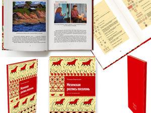 Готова моя книга о мезенской росписи. Ярмарка Мастеров - ручная работа, handmade.