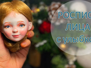 Расписываем кукольное лицо с улыбкой. Ярмарка Мастеров - ручная работа, handmade.