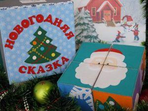 """Делаем развивающие кубики """"Новогодняя сказка"""". Ярмарка Мастеров - ручная работа, handmade."""