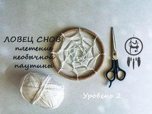 Плетем паутину-пропеллер для ловца снов. Ярмарка Мастеров - ручная работа, handmade.
