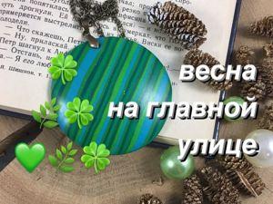 Марафон коллекций — приглашаю всех!. Ярмарка Мастеров - ручная работа, handmade.