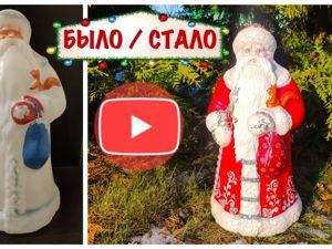 Переделываем советского Деда Мороза. Ярмарка Мастеров - ручная работа, handmade.