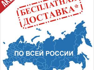 Внимание! Выгодная акция: бесплатная доставка по РФ. Ярмарка Мастеров - ручная работа, handmade.