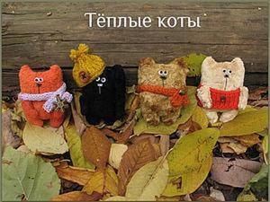 Пришло время шить теплых котов. Ярмарка Мастеров - ручная работа, handmade.