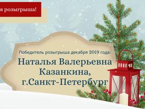 Поздравляем победителя розыгрыша декабря 2019!. Ярмарка Мастеров - ручная работа, handmade.