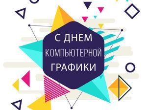 3 декабря — Всемирный день компьютерной графики. Ярмарка Мастеров - ручная работа, handmade.