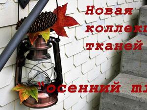 Новая коллекция тканей  «Осенний mix». Ярмарка Мастеров - ручная работа, handmade.