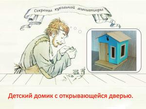 Как сделать кукольный домик с открывающейся дверью. Ярмарка Мастеров - ручная работа, handmade.