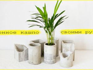 Изготавливаем кашпо из бетона своими руками. Ярмарка Мастеров - ручная работа, handmade.