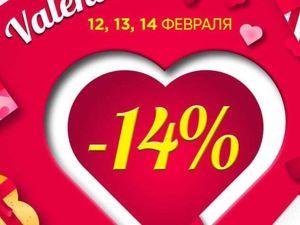 Акция 14% на ВЕСЬ ассортимент. Ярмарка Мастеров - ручная работа, handmade.