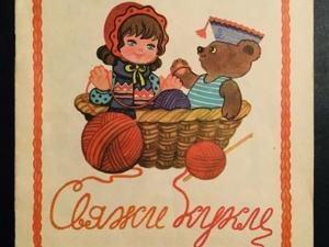 Свяжи кукле Ханашевич 1982. Ярмарка Мастеров - ручная работа, handmade.