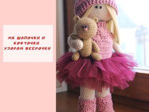 Вяжем крючком шапочку и кофточку для и интерьерной куклы. Ярмарка Мастеров - ручная работа, handmade.