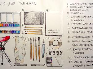 Советы по выбору рабочих инструментов для пленэра: какой стул самый удобный. Ярмарка Мастеров - ручная работа, handmade.