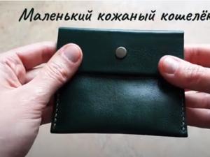 Мастерим маленький кожаный кошелёк-кармашек. Ярмарка Мастеров - ручная работа, handmade.