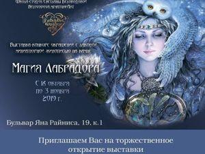 Выставка  «Магия Лабрадора 2019», Москва. Ярмарка Мастеров - ручная работа, handmade.