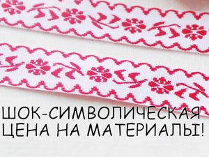 РАЗДАЮ по символич.цене всё для рукоделия. Ярмарка Мастеров - ручная работа, handmade.