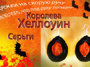 Видеоурок: мастерим сережки «Королева Хеллоуин». Ярмарка Мастеров - ручная работа, handmade.
