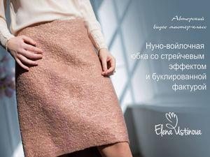 Еще один подарок на Новый год!  «Нуно-войлочная юбка со стрейчевым эффектом и буклированной фактурой». Ярмарка Мастеров - ручная работа, handmade.