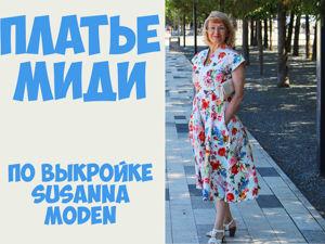 Видеоурок: шьем красивое платье с длиной миди. Ярмарка Мастеров - ручная работа, handmade.