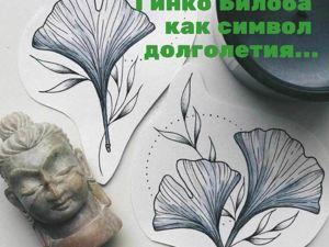 Гинко Билоба — дерево жизненной энергии и надежды. Ярмарка Мастеров - ручная работа, handmade.